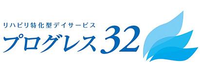 ホープ32